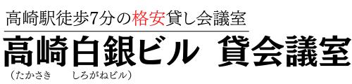 高崎駅【貸会議室】